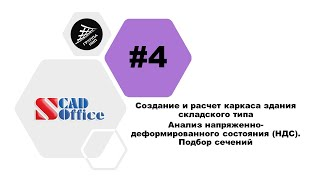 [SCAD Office] Урок 12. Графический анализ. Подбор сечений.