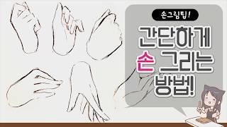 [손그림팁] 손만있으면 쉽게 그릴 수 있는