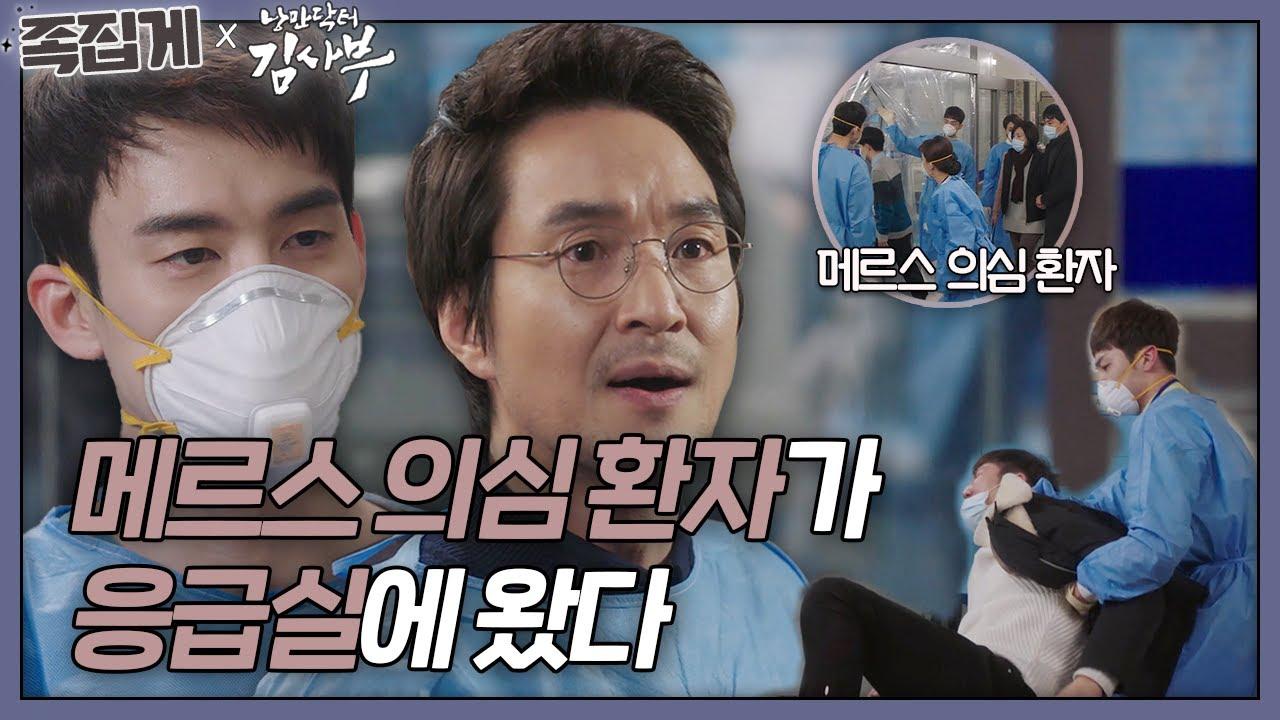 [#족집게_낭닥] 🚫지금부터 응급실 폐쇄합니다🚫ㅣ낭만닥터 김사부 (Dr. Romantic)ㅣSBS DRAMA