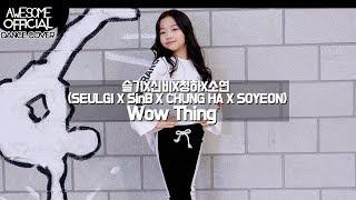 나하은 (Na Haeun) - 슬기X신비X청하X소연 (SEULGI X SinB X CHUNG HA X SOYEON) - Wow Thing 댄스커버
