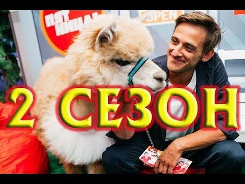 Любимцы сериал пятница 13 серия смотреть онлайн