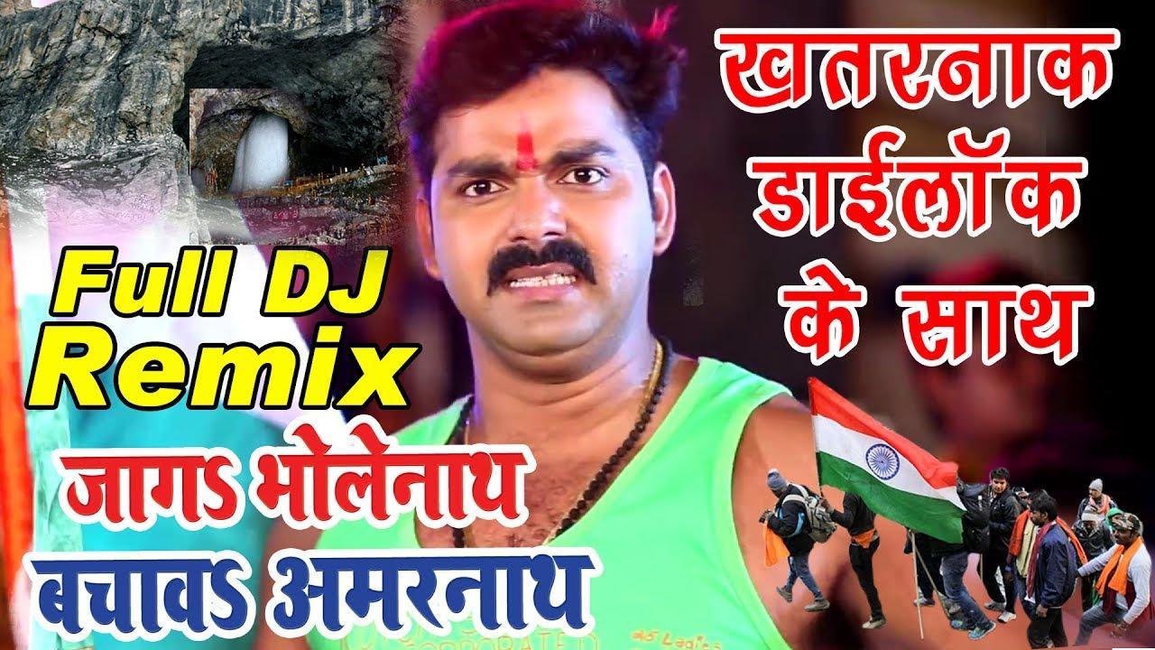 bhojpuri dj mix songs free download pawan singh