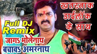 NEW Dj Remix - PAWAN SINGH SUPERHIT SONG 2017 - अमरनाथ (Attack) - Bachawa Amarnath - Bhojpuri Songs