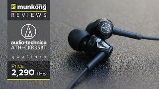 รีวิว : หูฟังไร้สาย Audio Technica ATH-CKR35BT