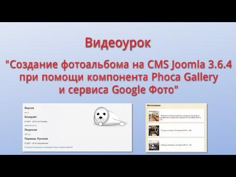 Создание фотоальбома на CMS Joomla 3.6.4 при помощи компонента Phoca Gallery и сервиса Google Фото