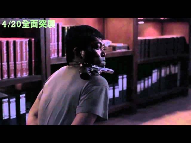 2012/4/20《全面突襲》中文預告_聯合公園震撼配樂篇