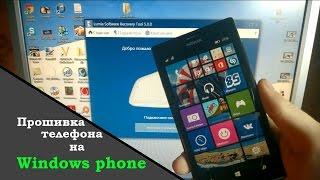 Как прошить телефон на Windows Phone(Программа для прошивки - http://allnokia.ru/soft/moreinfo-111.htm Не забудь подписаться и поставить лайк!, 2014-11-29T12:30:56.000Z)