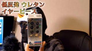 【O2V】【PENGUINレビュー】 遮音性抜群! 低反発ウレタン イヤピース