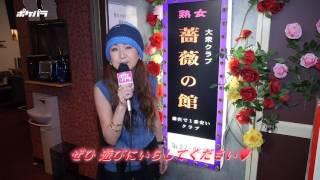 陽気でファンキーな雰囲気がたまらない藤沢「薔薇の館 (バラノヤカタ)」...