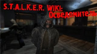 S.T.A.L.K.E.R. WIKI: Осведомитель