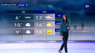 النشرة الجوية الأردنية من رؤيا 25-2-2020 | Jordan Weather