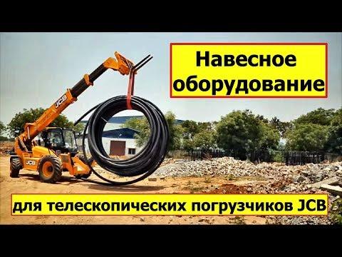 Навесное оборудование для телескопических погрузчиков JCB