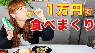 【大食い】1万円でどれだけ食べれるの!?ダイエットは明日から!(ウーバーイーツ)