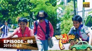 Hathe Kalliya | Episode 88 | 2019-09-18 Thumbnail