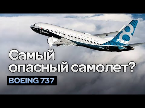 Boeing 737. Самый опасный самолёт?