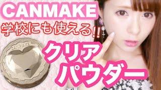 【CANMAKE】24時間使える!肌補正クリアパウダー【¥850】