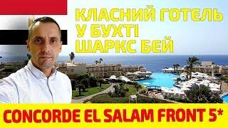 CONCORDE EL SALAM FRONT 5 ШАРМ ЕЛЬ ШЕЙХ ЄГИПЕТ