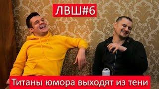 ЛВШ #6 (Blink vs Странник) Пафосные полтавские декорациии/Рассмеётесь не успев моргнуть