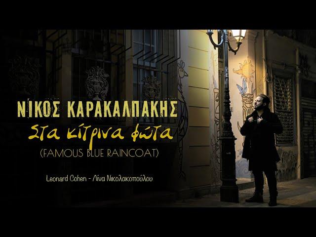 Νίκος Καρακαλπάκης - Στα Κίτρινα Φώτα (Famous Blue Raincoat) || Official Lyric Video