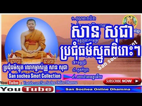 smot san sochea mp3, ស្មូតខ្មែរ, ប្រជុំធម៍ស្មូតខ្មែរពិរោះៗ, សាន សុជា, smot khmer 2015 by san sochea,