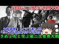 【ゆっくり解説】きめぇ丸と学ぶ第2次世界大戦!独ソによる「ポーランド侵攻」をざっくり紹介!