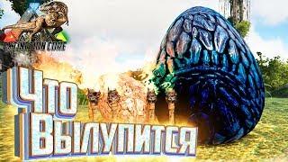 Нашёл Огромное Яйцо - ARK Survival Extinction CORE #6