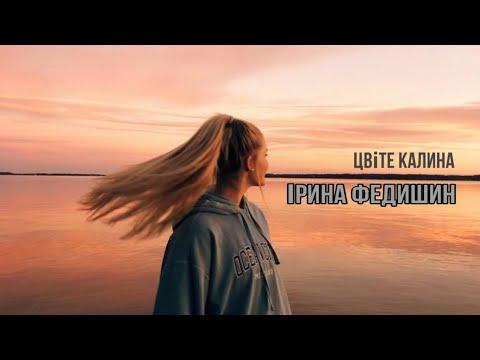 Ірина Федишин - Калина