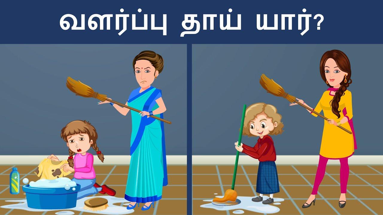 உங்கள் மூளையை சோதிக்கவும் ( Ep 30 ) | Riddles in Tamil | Tamil Riddles | Mind Your Logic Tamil