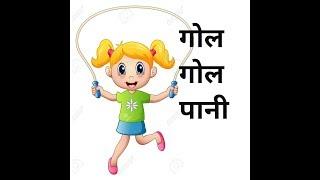 Gol Gol Pani, Mummy Meri Rani | Hindi Rhymes For Kids | Hindi Songs For Children