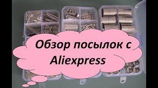 Обзор посылок с Aliexpress