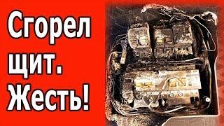 Сгорел электрощит, автоматика не сработала! ВАЖНО!
