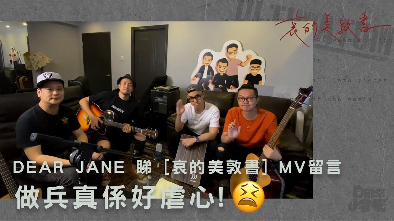 Dear Jane 睇 [哀的美敦書] MV留言 - 做兵真係好虐心! 😫