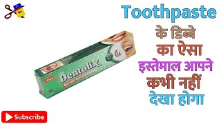 Best Out Of Waste Toothpaste Box Craft Idea | Toothpaste Box Reuse | Recycle Empty Packet