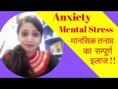 anxiety homeopathy medicine | stress homeopathic medicine | anxiety treatment in homeopathy