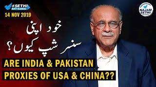 Sethi Sey Sawal | 14 November 2019 | Najam Sethi