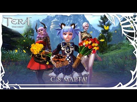 TERA: Поздравляем с 8 Марта!