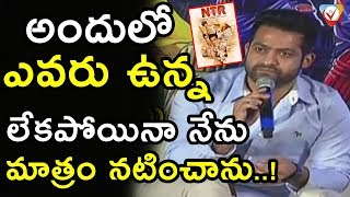 NTR Angry On Media For Asking About NTR Biopic ...