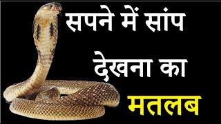 Sapne mai Saap, Snake Dekhne ka Matlab विभिन प्रकार के Saap Dekhne ka Fal। Sapno ka Arth thumbnail