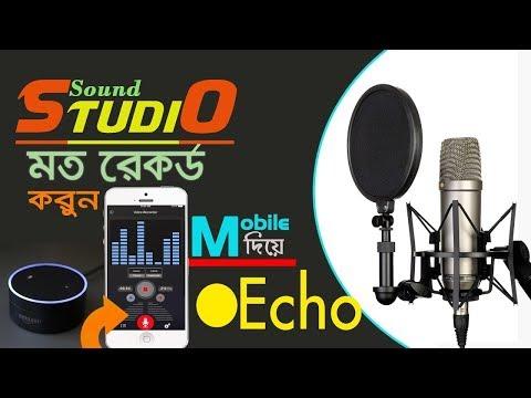 প্রফশনাল শিল্পীদের মত নিজেই রেকর্ড করুন | How to echo your voice in android
