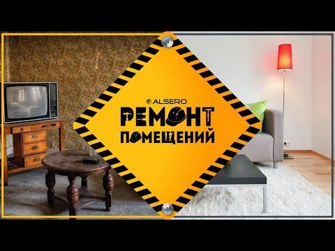 Презентация Строительной компании АЛСЕРО (SK ALSERO)