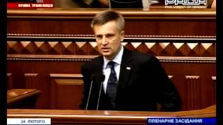 Глава СБУ Украины.Наливайченко В. А.    24 - 2 - 2014 г