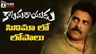 కాటమరాయుడు సినిమా లో లోపాలు | Katamarayudu Movie Minus Points | Pawan Kalyan | Shruti Haasan