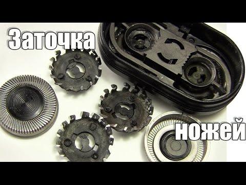 Как заточить ножи электробритвы Харьков