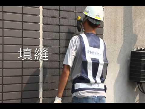 磁磚填縫施工與清潔 條碼磚+黑色填縫材 - YouTube