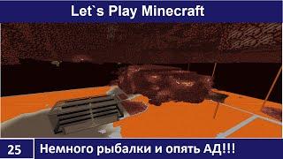 Let`s Play Minecraft 25 Немного рыбалки и опять АД!!!