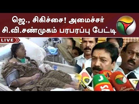 ஜெ., சிகிச்சை! சிவி.சண்முகம் பரபரப்பு பேட்டி முழுவீடியோ #Jayalalithaa #Apollo #CVShanmugam #Sasikala