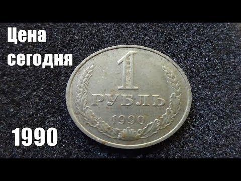 1 рубль Советского Союза 1990 года и его Цена сегодня в разных странах