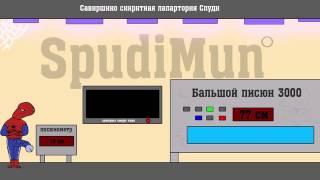 Лаборатория Спуди - Увеличение пениса