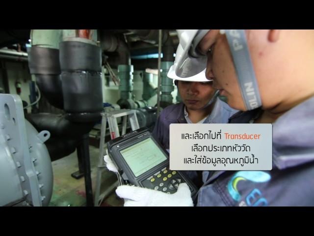 ตอน ขั้นตอนการใช้งานและการอ่านค่าเครื่องวัดอัตราการไหลของน้ำ Ultrasonic Flow Meter