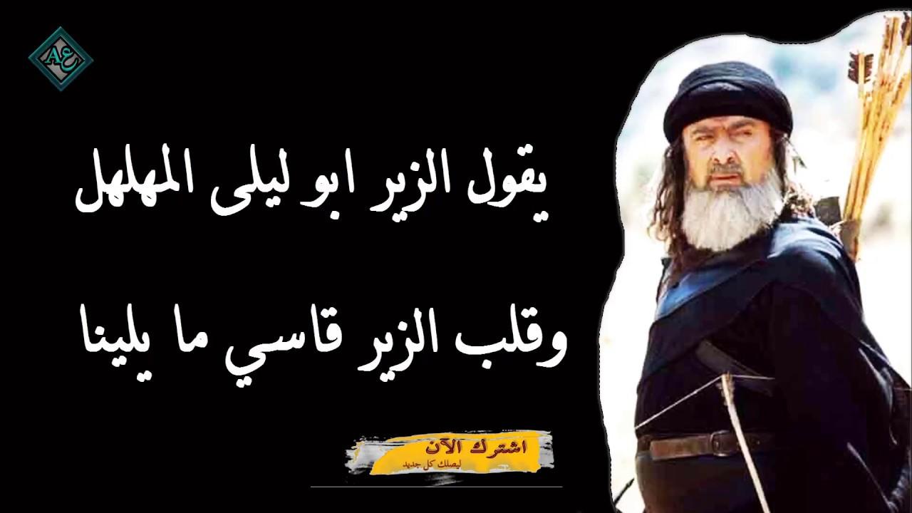 من أروع ما قال الزير سالم يقول أبو ليلى المهلل Youtube